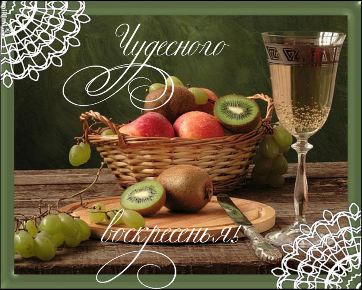 Воскресный день открытки поздравительные, открытка прощенное