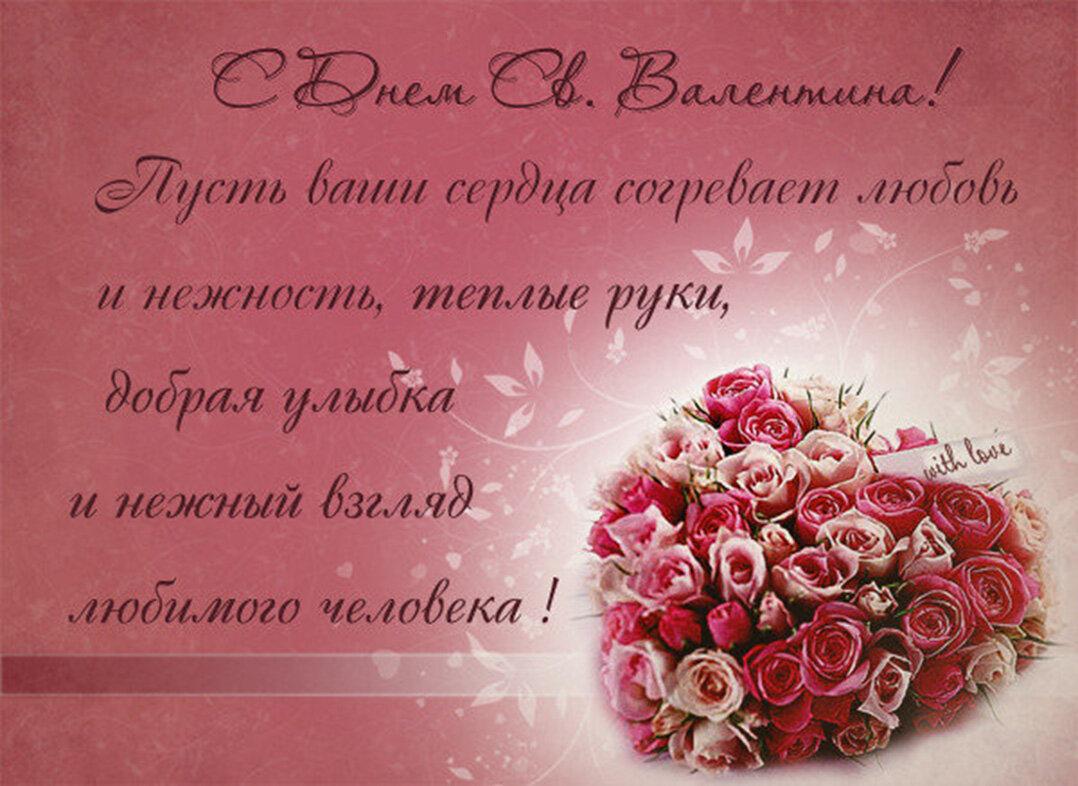 Любимой жене, фото поздравления ко дню святого валентина