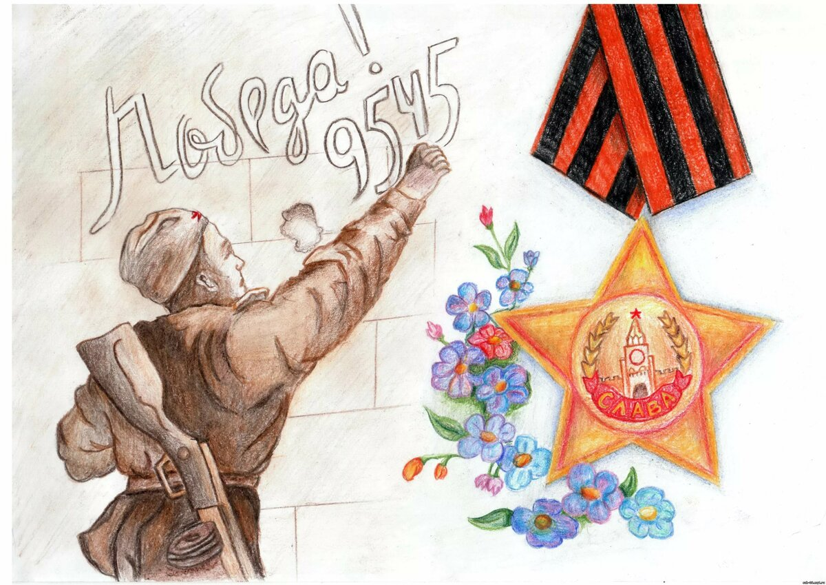 Стихи дню, открытки с 9 мая 45 года