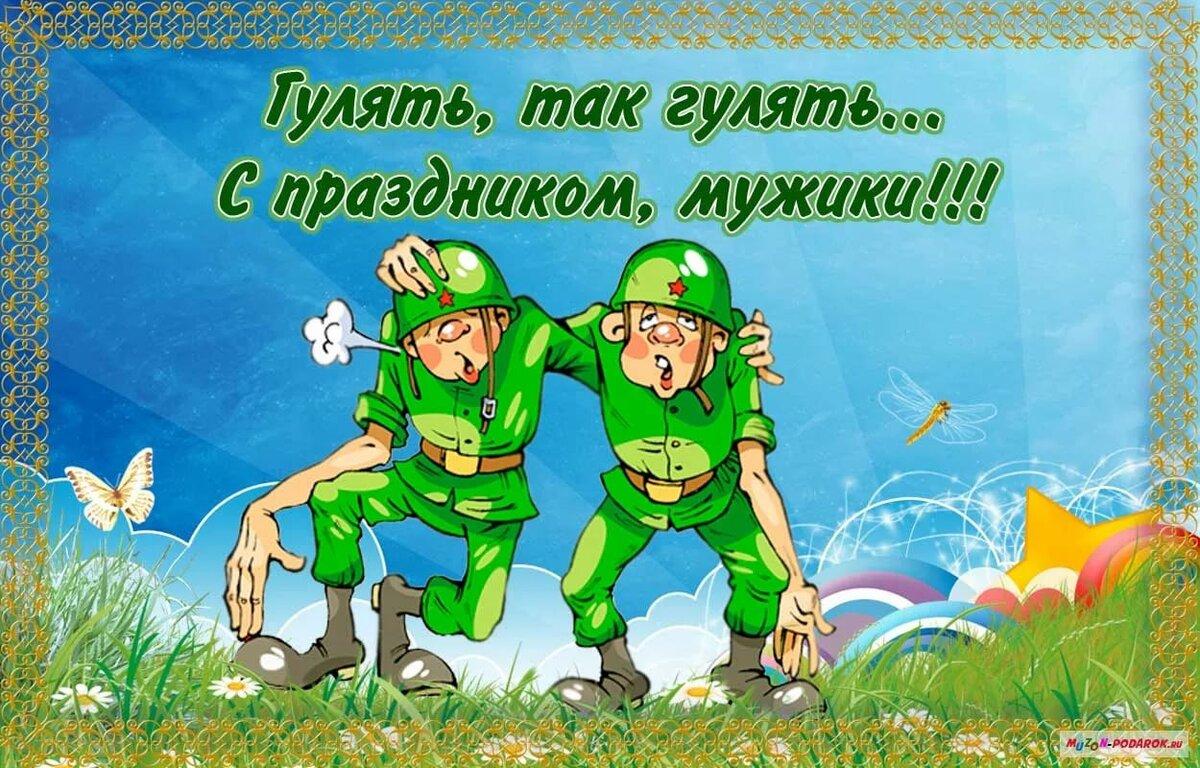 шторы поздравление с 23 февраля всем мужчинам картинки с юмором проезда, режим