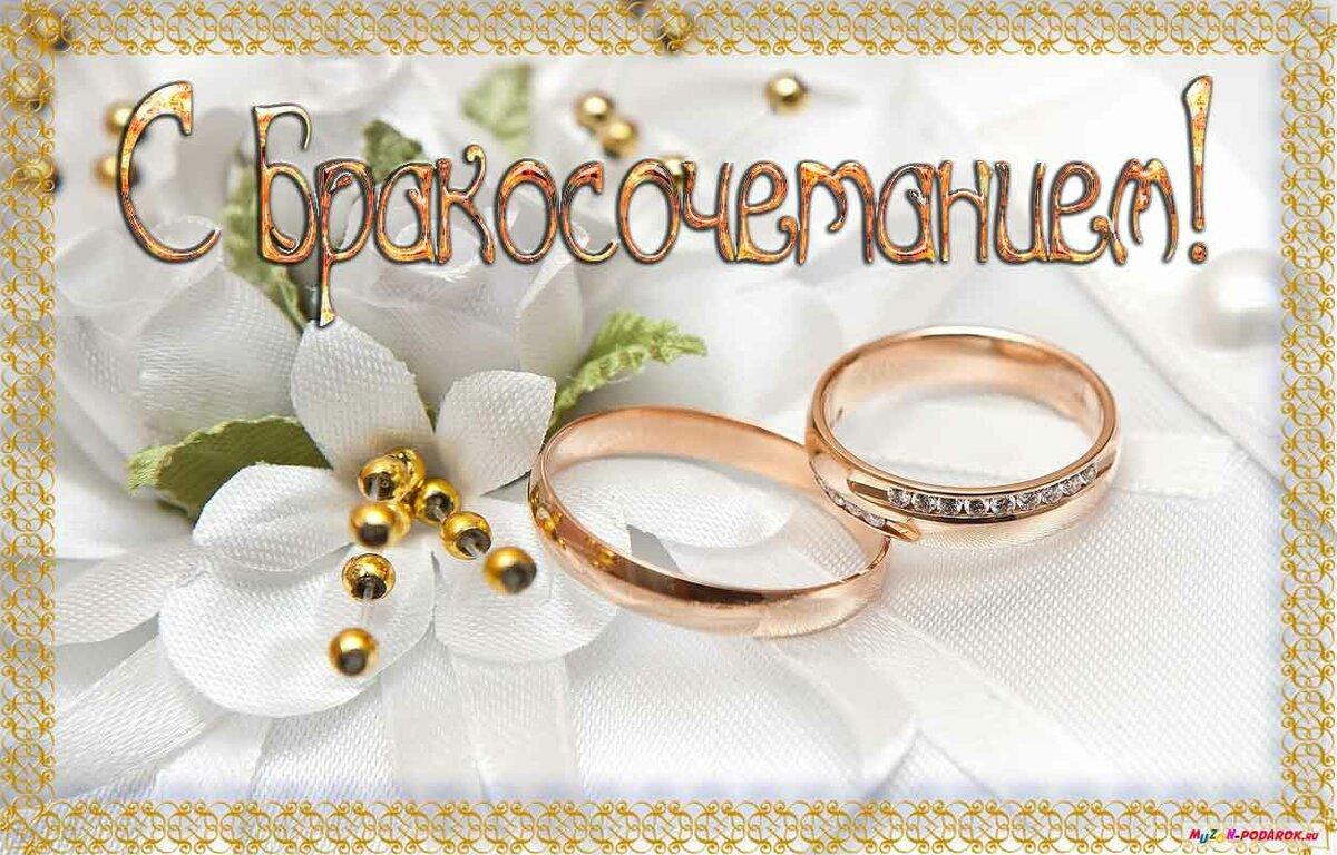 Поздравление с законный брак