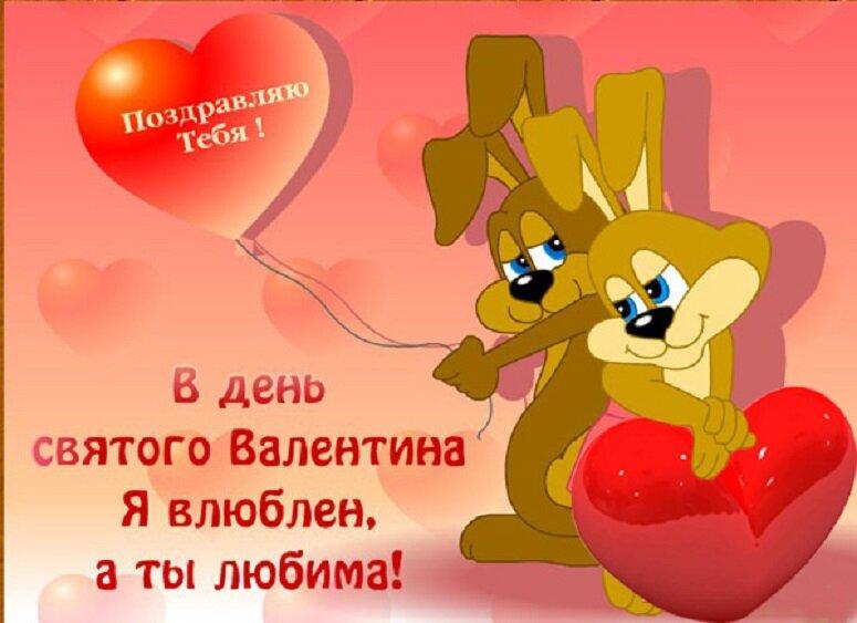 Открытка для любимого в день святого валентина, поздравления