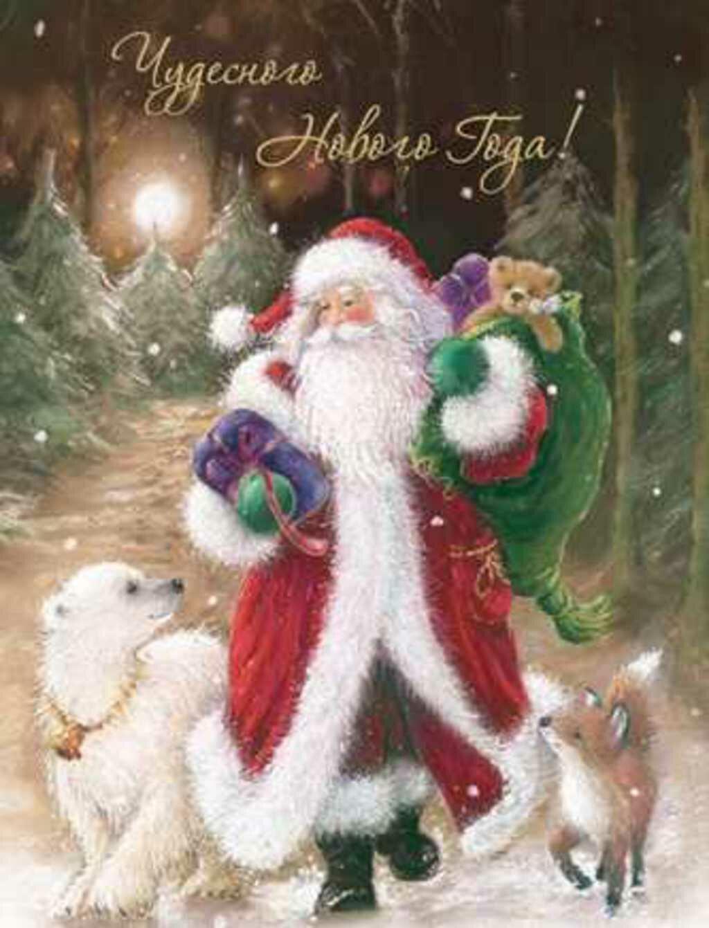 Своими, лучшие открытки мира с новым годом