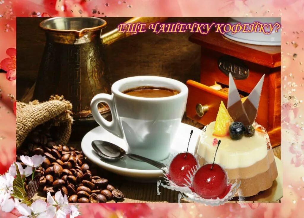 голове открытка прекрасного утра с кофе фасоны женских весенних