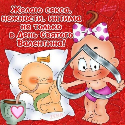 Юмористические открытки с днем святого валентина