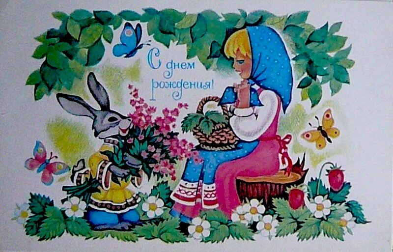 Картинки, советские открытки с днем рождения для девочек