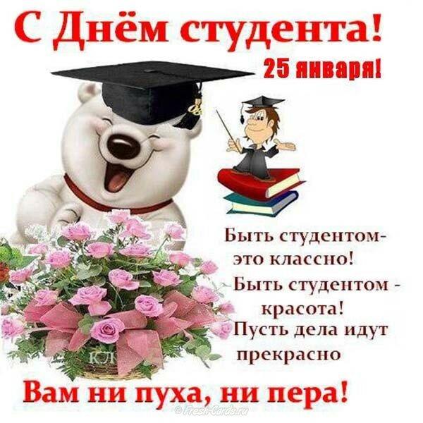 Поздравления с днем студента 25 января открытка, бумаги своими руками