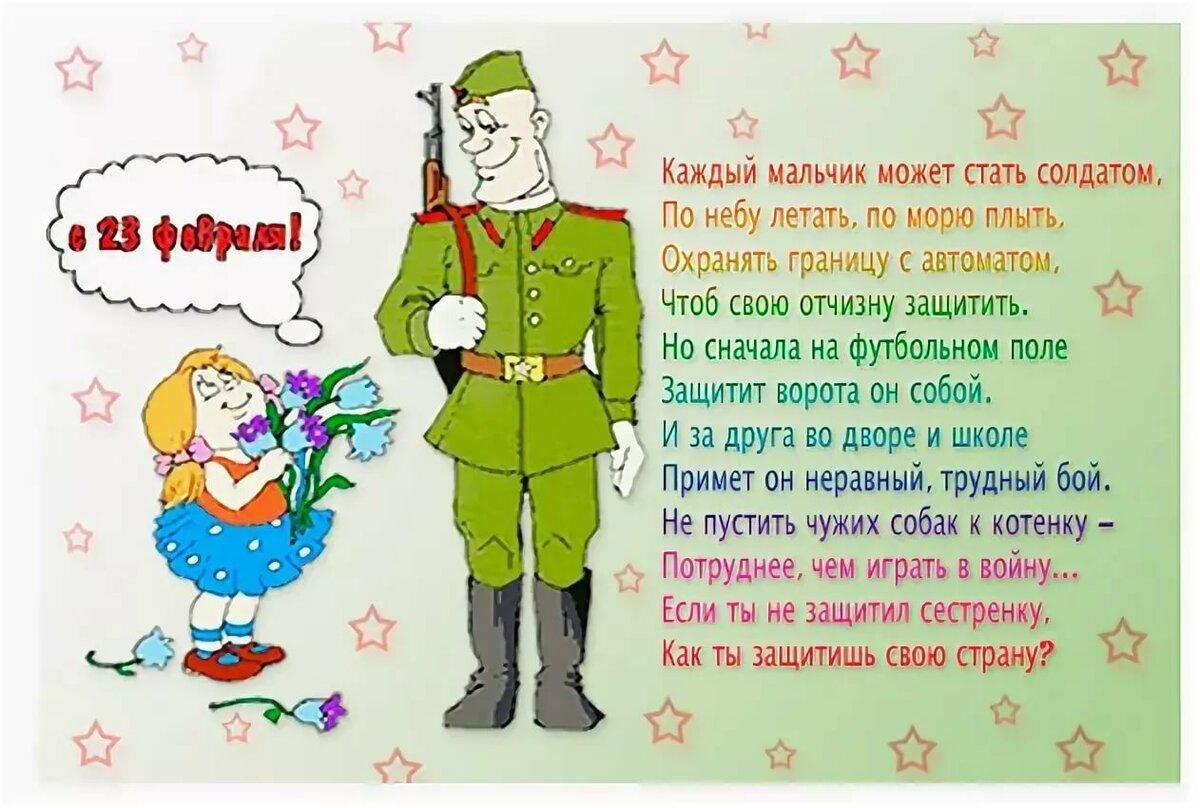 Стихи на открытку к 23 февраля от детей