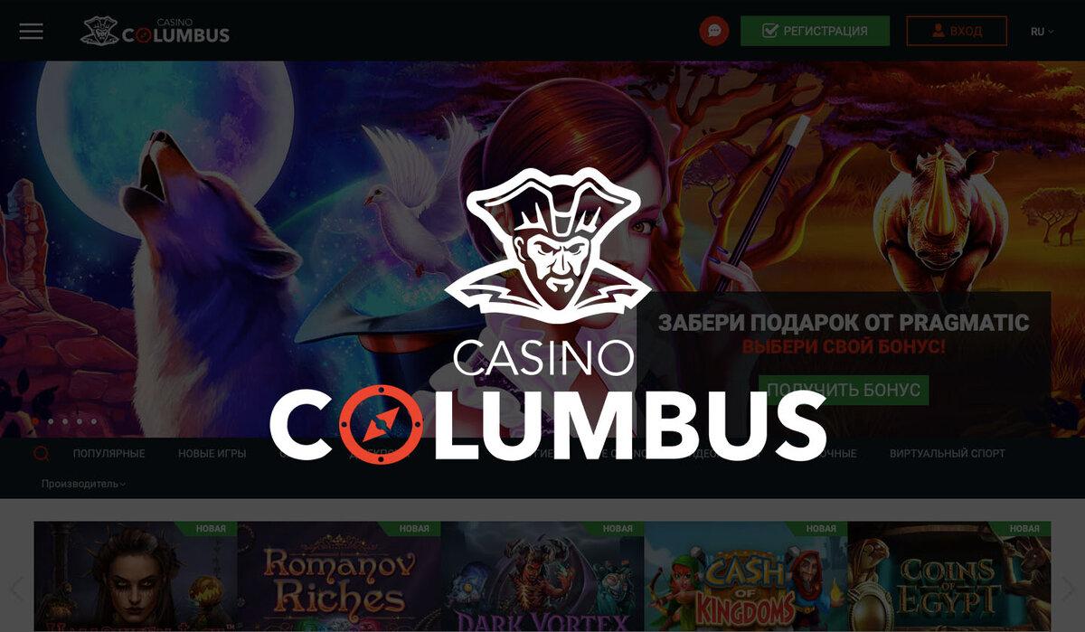 🎭 Зеркало онлайн casino Columbus