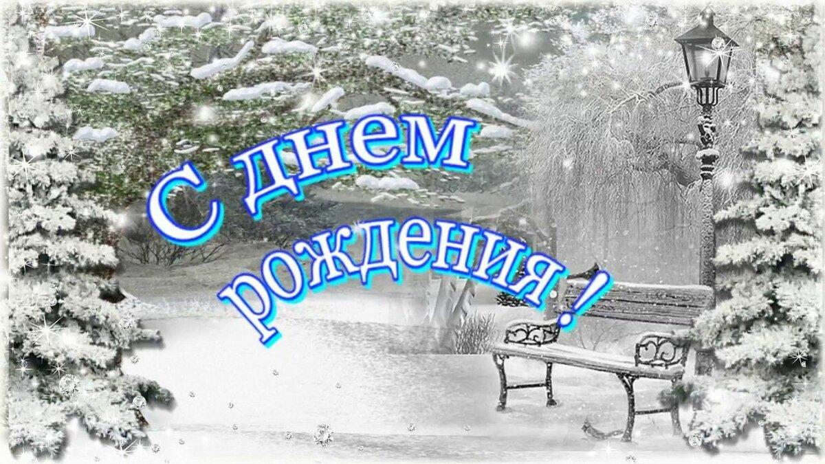 Открытка поздравление с днем рождения зимой