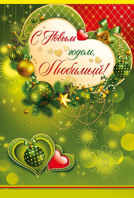 Новогодние поздравления любимый