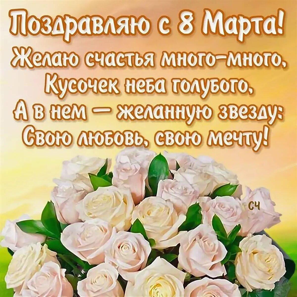 Поздравление с днем 8 марта в стихах женщине