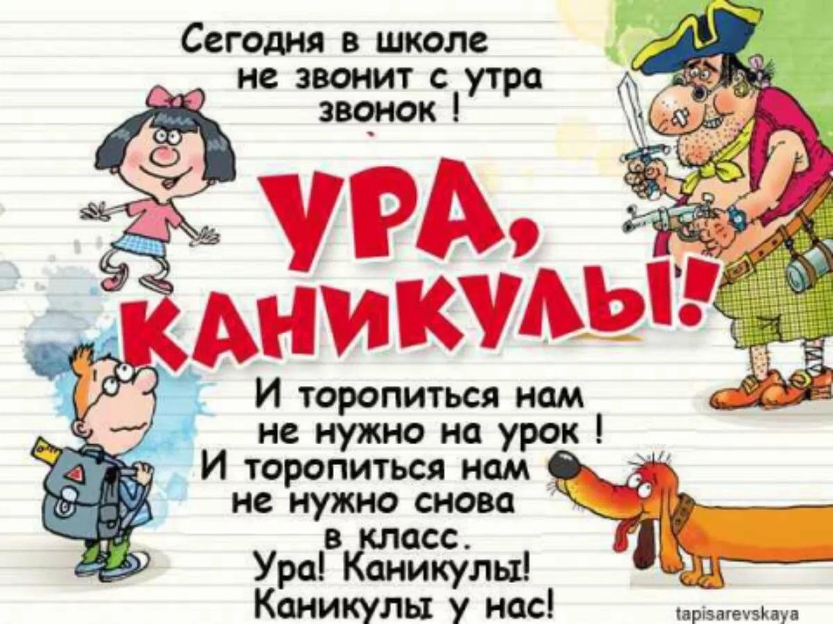 Бабулю открытка, анимация каникулы картинки для школы