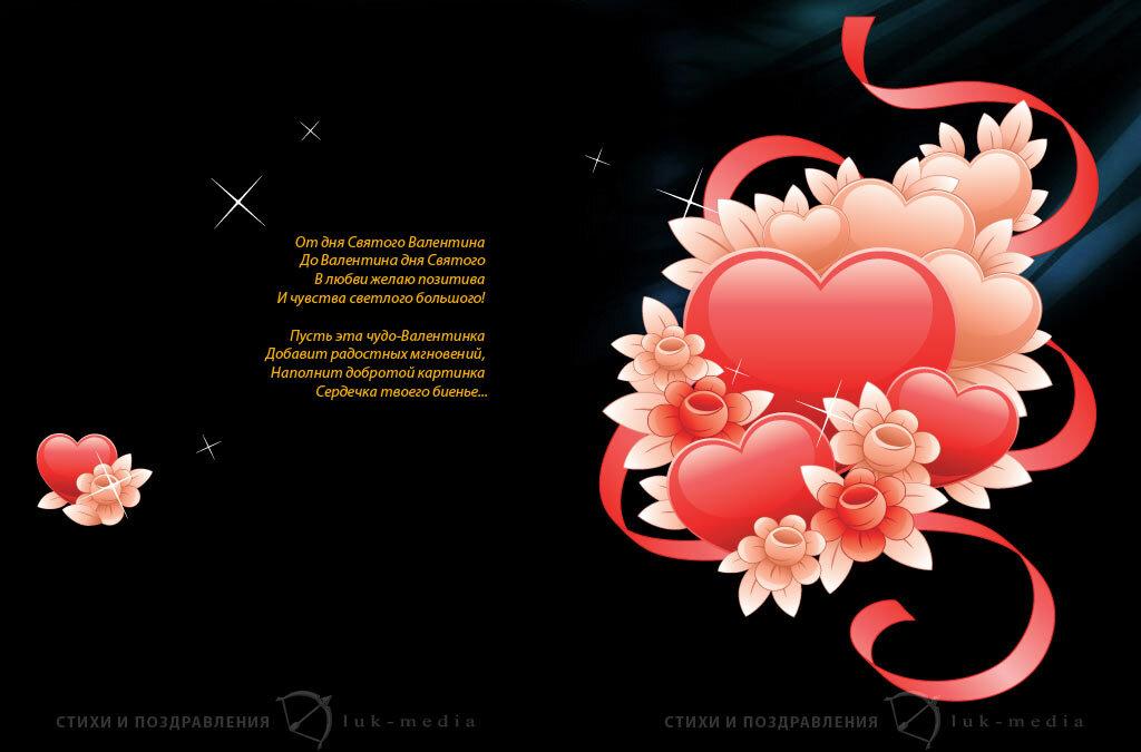Картинки, открытки с днем святой валентины стихи