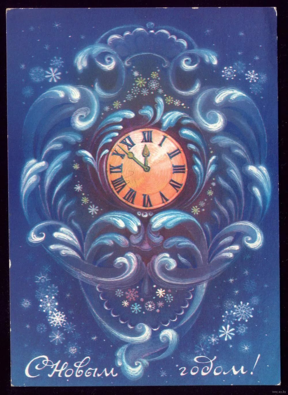 Открытки лет, открытки картинки новогодними часами