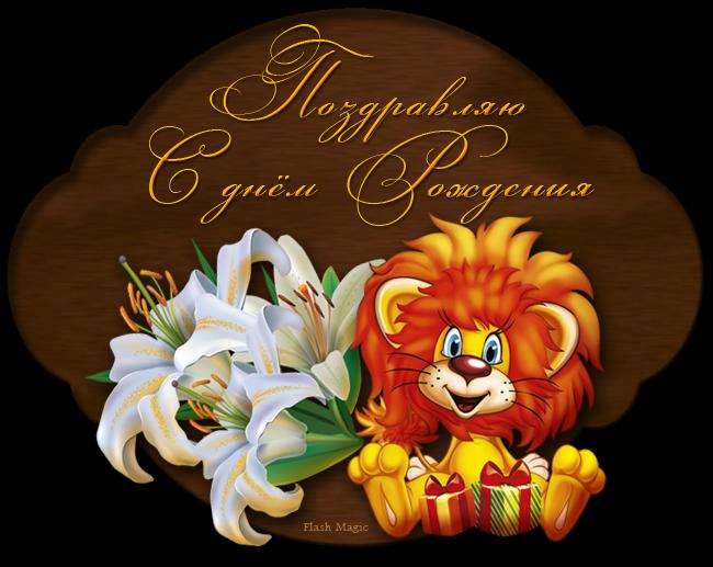 Лев поздравления в стихах красивые семье