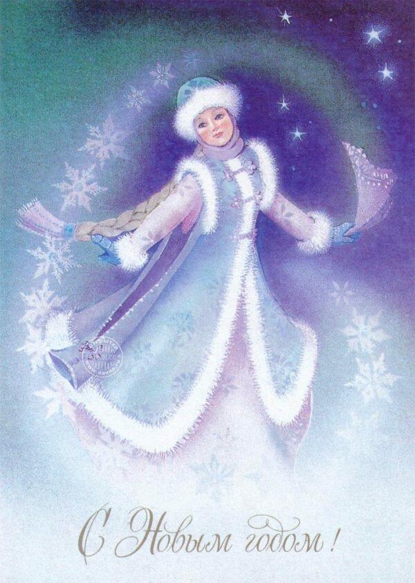 Для друга, новогодние открытки со снегурочкой советские