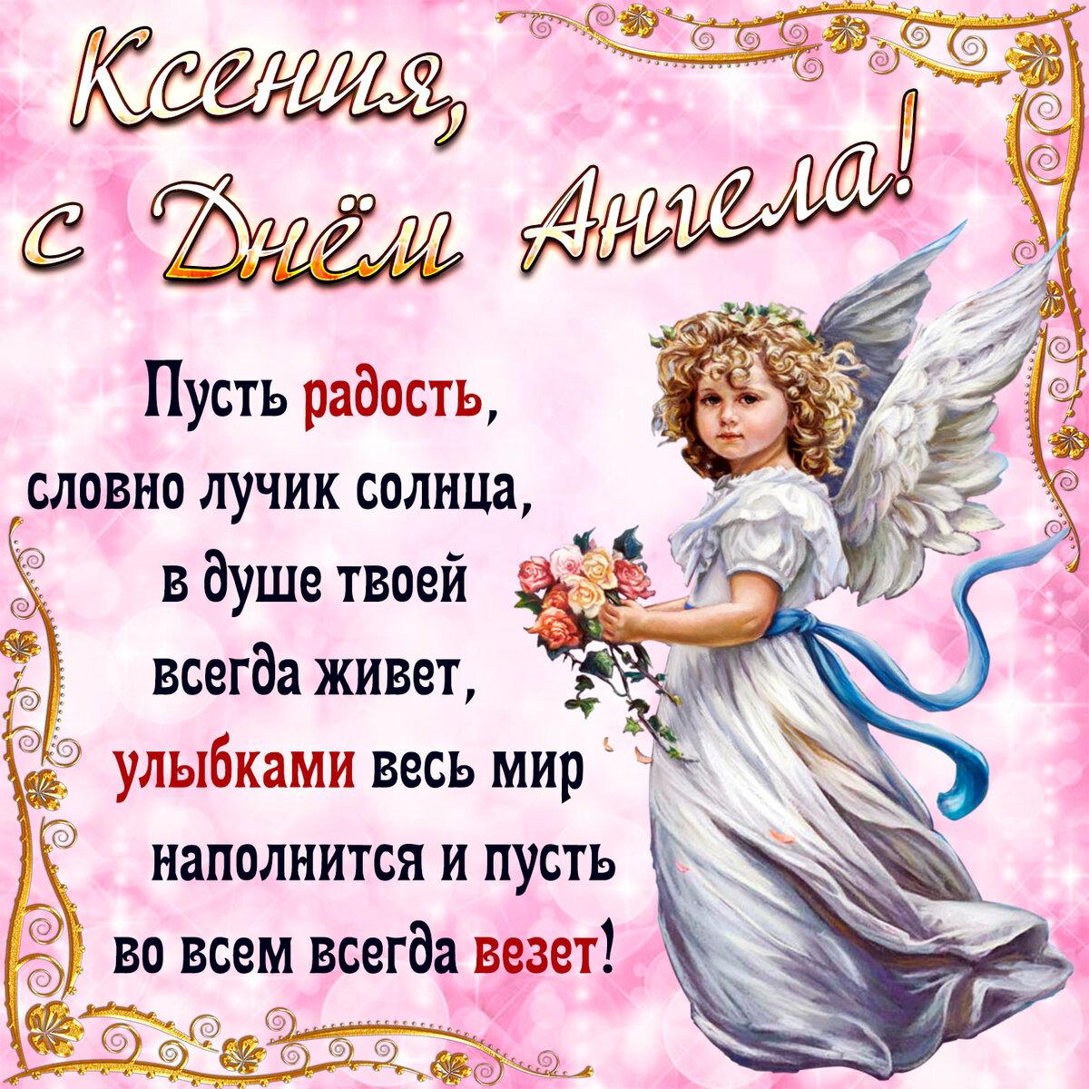 Открытки с поздравлениями на день ангела, прикольные рисунки самой