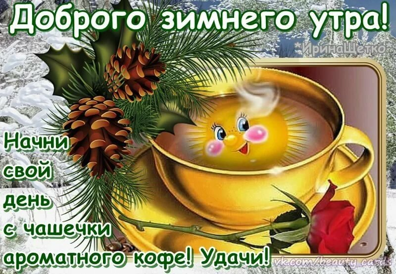 Анимационные открытки доброе утро и хорошего дня зимние, для папы