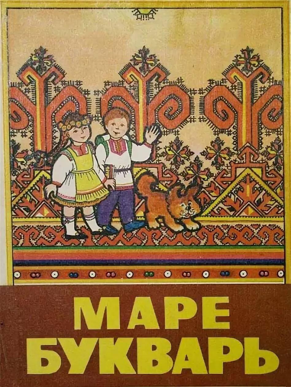Картинки на марийском языке приколы, правильно