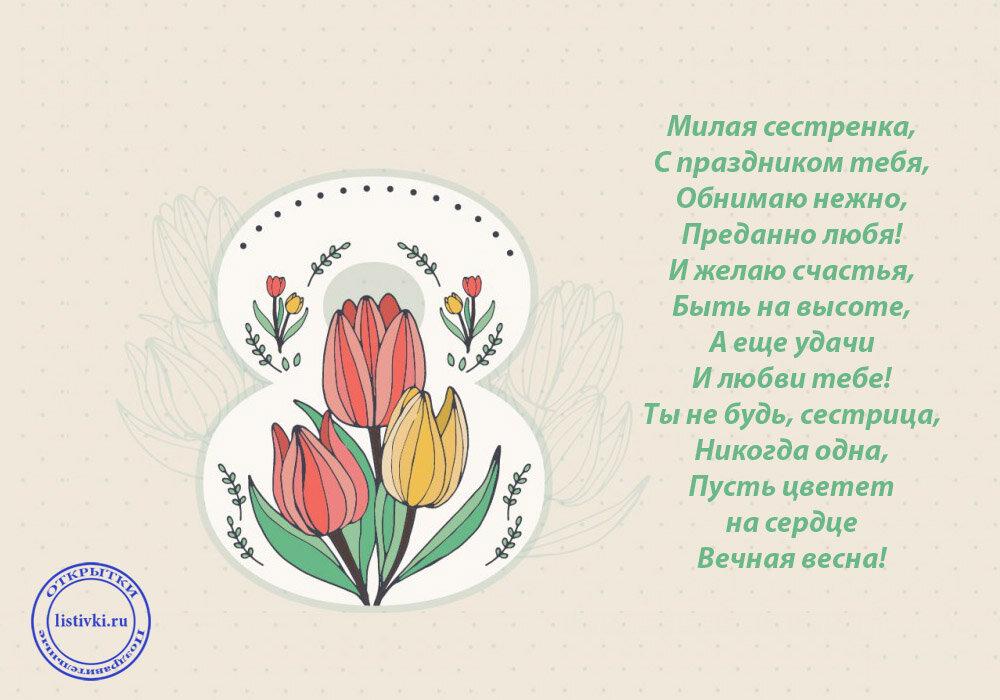 Для сестры на 8 марта открытки, своими руками м.к