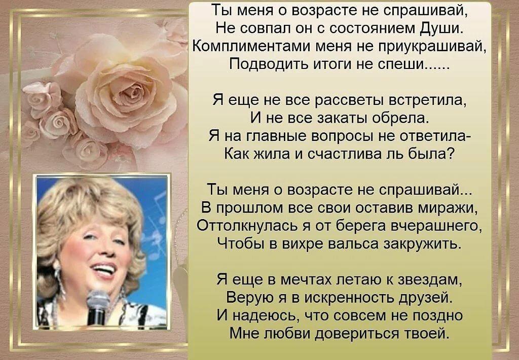 Стихи женщине после 50 лет