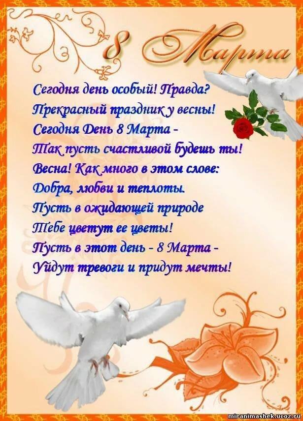 Поздравление с 8 мартом стихи картинки