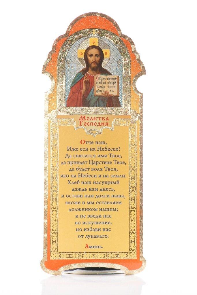 название или молитвенник в картинками узлы