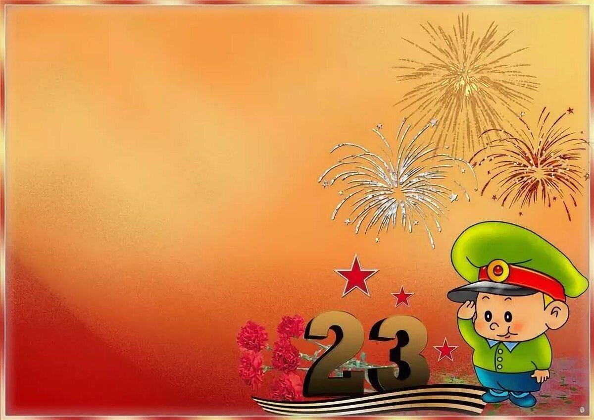 Картинки открыток к 23 февраля для детей, флэш