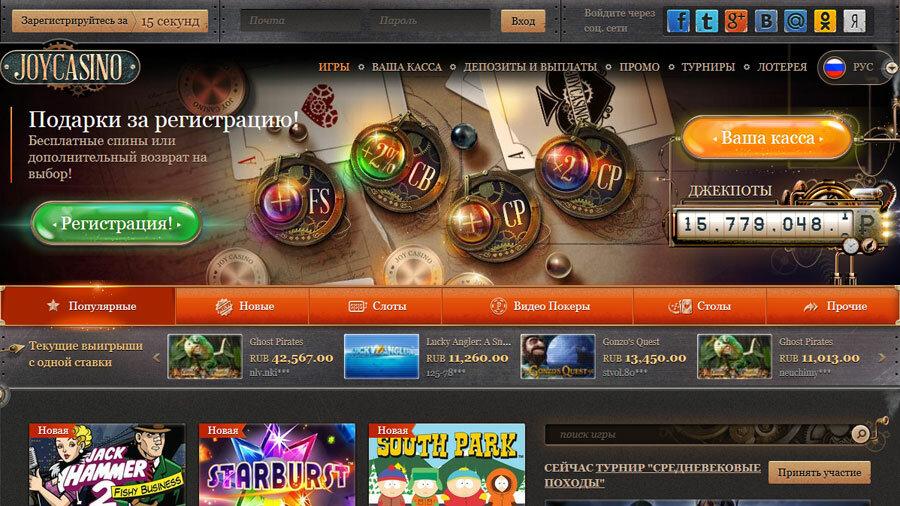официальный сайт joycasino выплаты