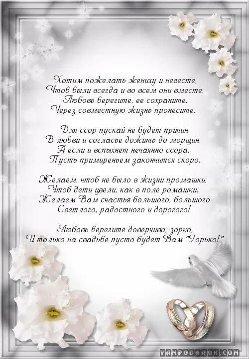 Поздравление невест жениху