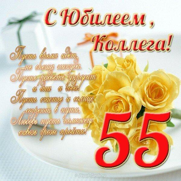 Привет ирине, открытки прикольные поздравления женщине 55 лет