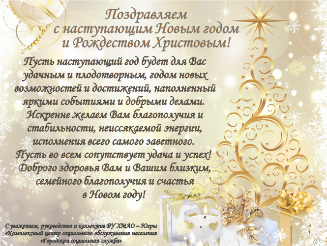 Открытка для руководителя с новым годом