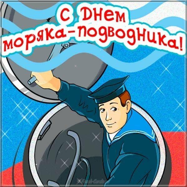 Города, день моряка подводника картинки поздравления прикольные