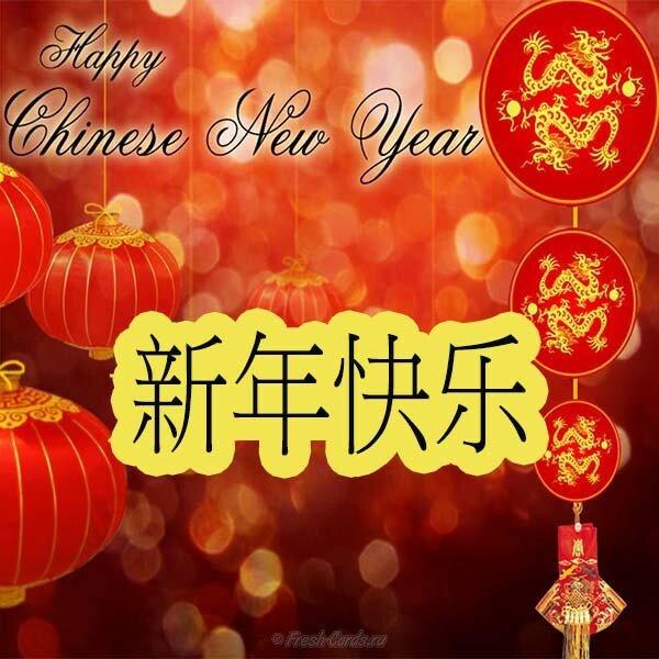 Картинка поздравления с китайским новым годом 2017