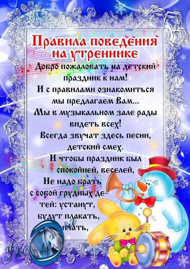 Новогоднее поздравления родителям в детском саду