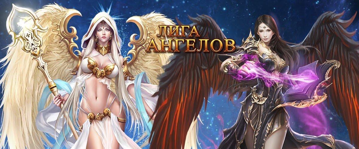 подобранные игры ангел с картинками джон