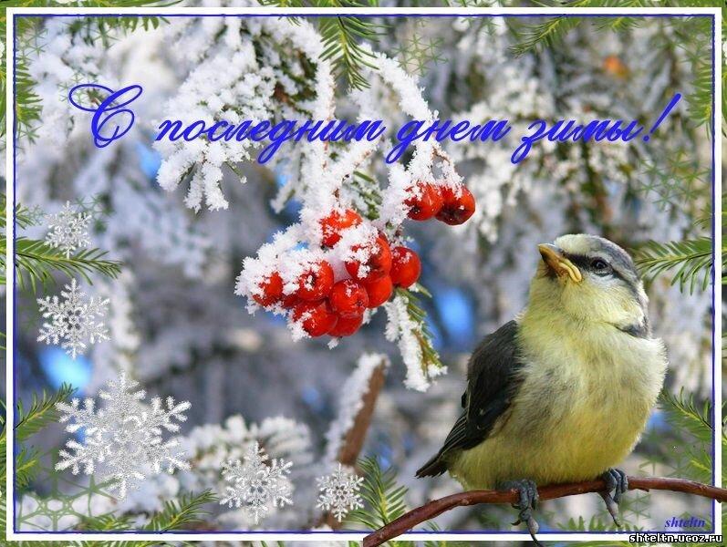 Открытки, открытки с днем последним зимы
