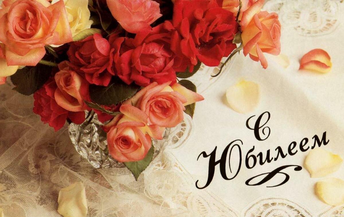Открытки на юбилей цветы