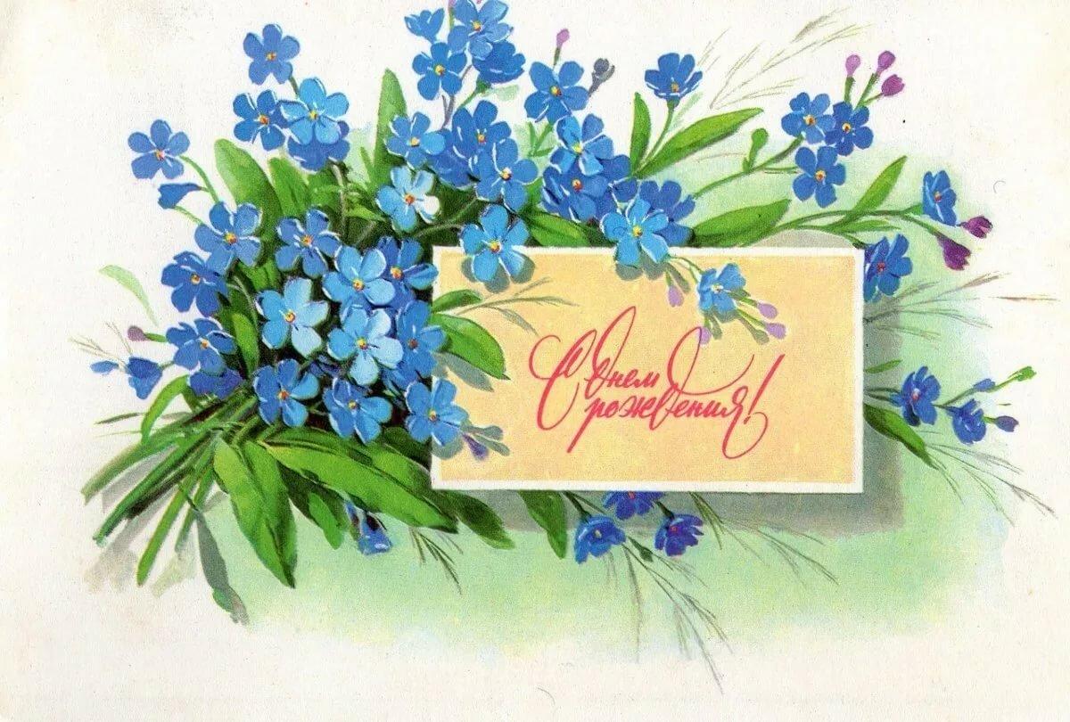 Открытка с днем рождения полевые цветы с надписями, открытки