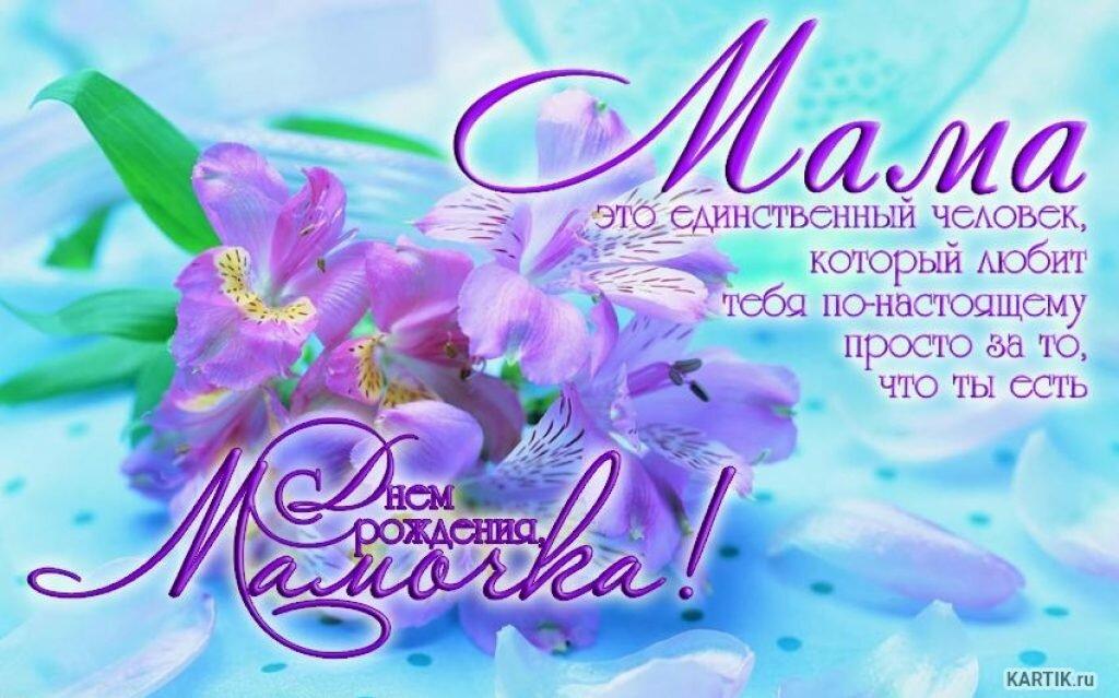 Апреля, поздравления для мамы на день рождения своими словами