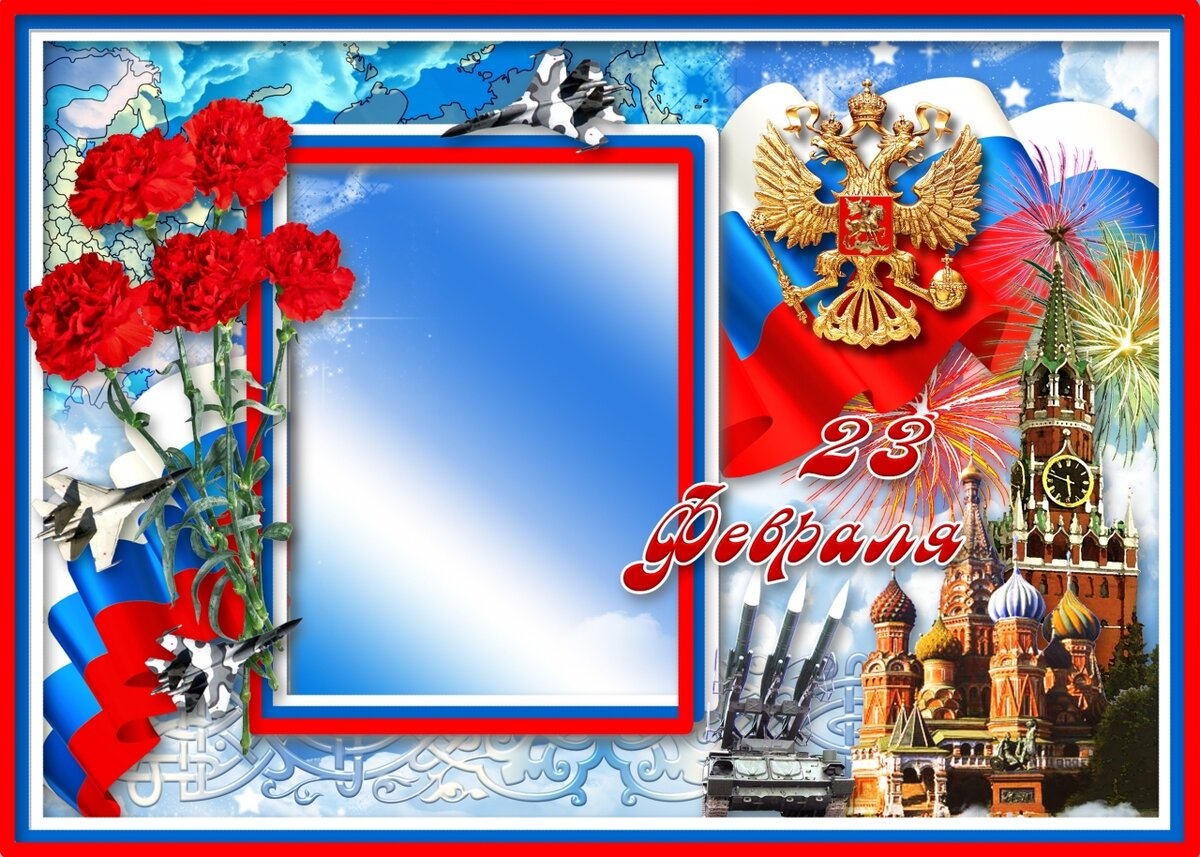 Рамки открытка 23 февраля