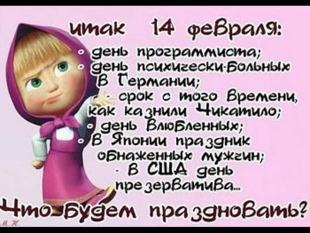 Анимашки дети, картинка с 14 февраля прикольная подруге