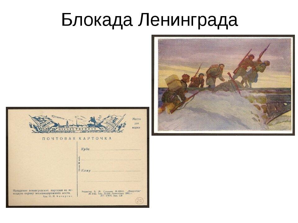 Днем, открытки блокада ленинграда для детей