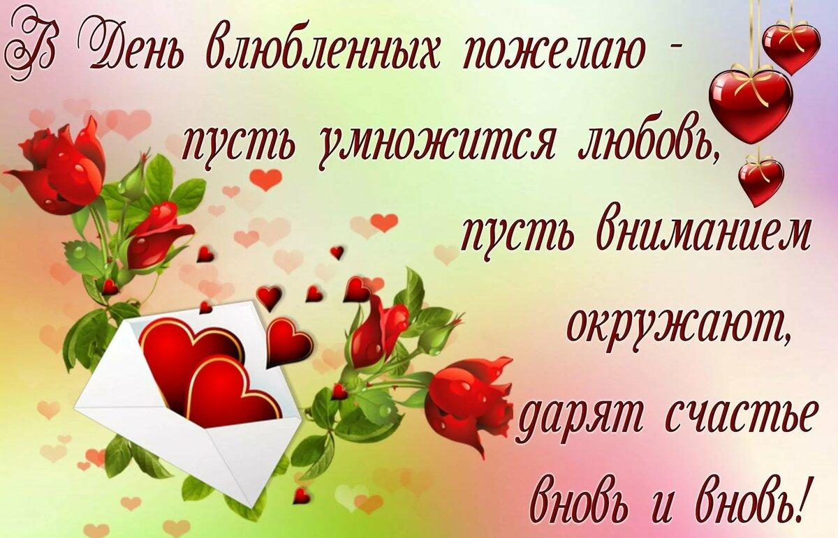 Поздравления на с днем валентина