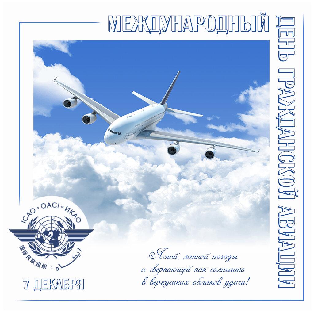Открытки с днем гражданской авиации 7 декабря, акварели классный рисунок
