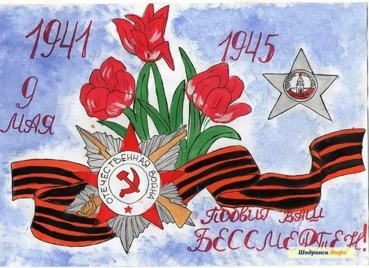Днем рождения, открытка рисунок ветерану