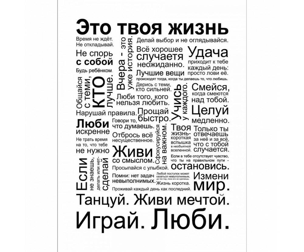 Картинки словами черно-белые