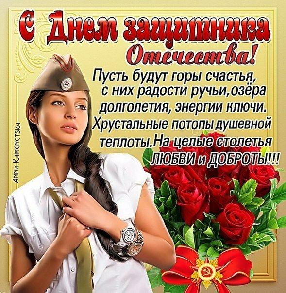 Поздравление с 23 февраля от девушки другу