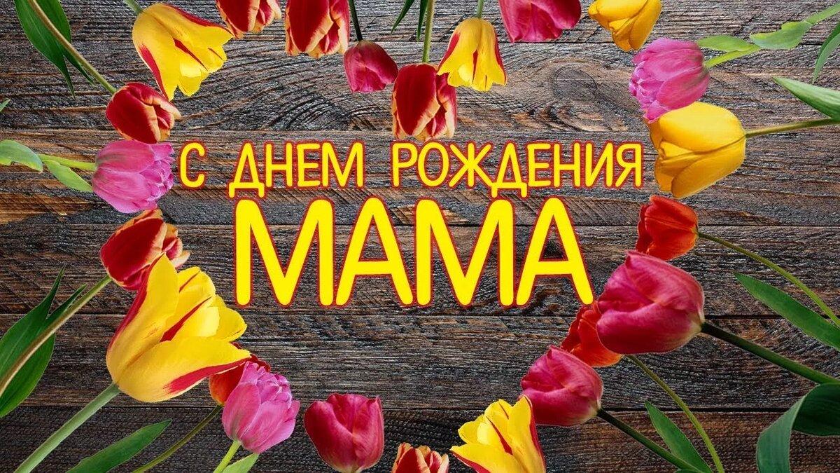 Поздравительная видео открытка с днем рождения маме